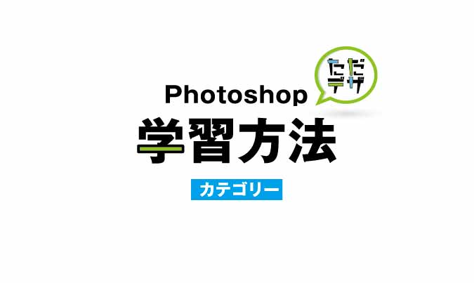 Photoshop 学習方法