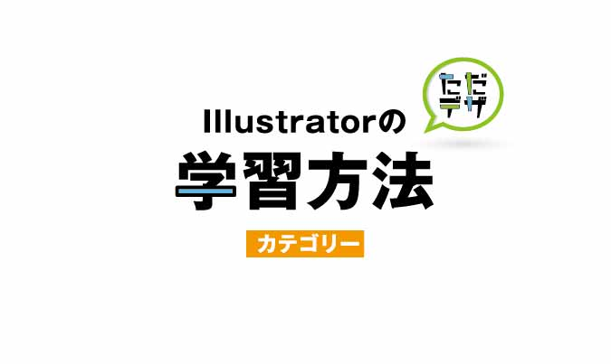 Illustrator 学習方法