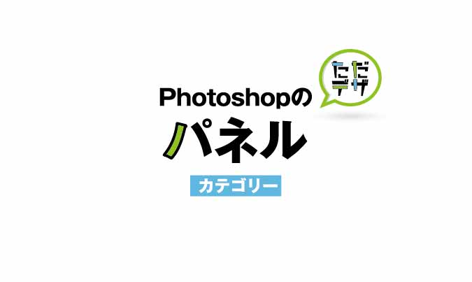 Photoshop パネル