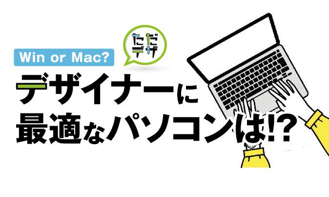 デザイナー パソコン