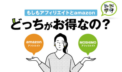 もしも アフィリエイト amazon