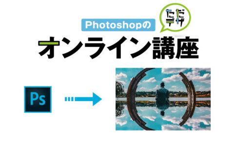 photoshop オンライン 講座